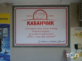 """Мясная лавка """"Кабанчик"""" - фото 1"""