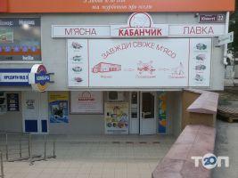 """Мясная лавка """"Кабанчик"""" - фото 2"""