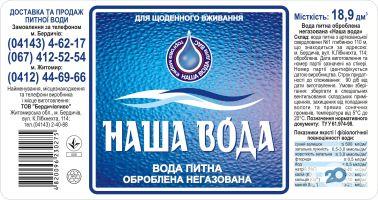 Наша вода, доставка води - фото 2