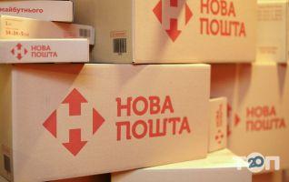 Нова пошта, всеукраинская служба доставки - фото 3