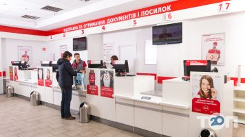 Нова пошта, всеукраинская служба доставки - фото 1