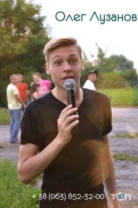 Олег Лузанов, ведущий на Ваш праздник! - фото 2