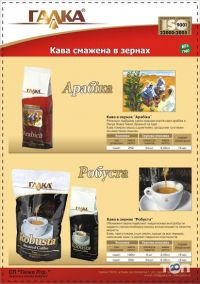 ООО. Галка-Ровно - фото 1