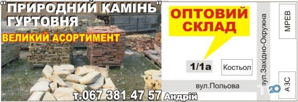 """ООО """"Подольский камень"""" - фото 1"""