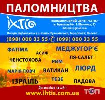 Ихтис, паломнический центр - фото 1