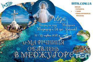 Ихтис, паломнический центр - фото 3