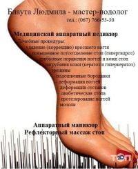 "Парикмахерская ""Про ВАнС"" - фото 1"