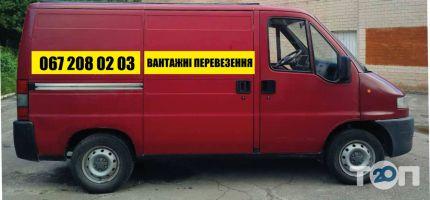 Перевезення.com.ua - фото 2