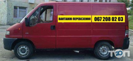 Перевезення.com.ua - фото 3