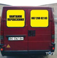 Перевезення.com.ua - фото 4