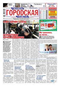 Первая городская газета - фото 3