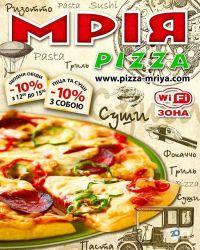 Мрия, пиццерия - фото 2