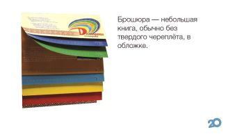Полиграф-Сервис, полиграфически-издательское предприятие - фото 2