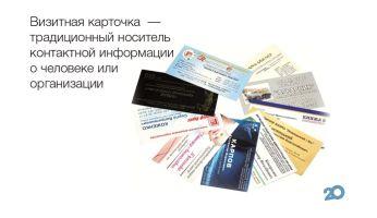 Полиграф-Сервис, полиграфически-издательское предприятие - фото 4