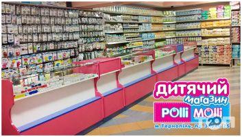 Polli Molli спеціалізований дитячий магазин - фото 3