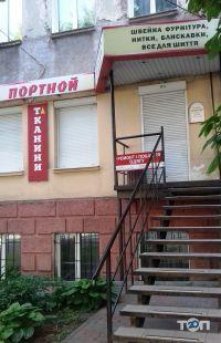 Портной, магазин-ателье - фото 1