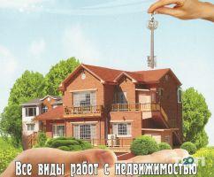 Позитив, агентство недвижимости - фото 2
