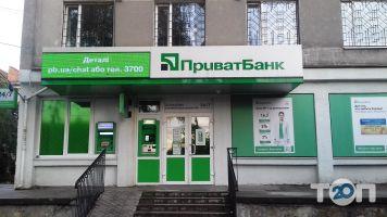 Приват Банк - фото 1