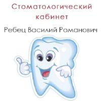 Меню Ребец В. Р., стоматологический кабинет - страница 1
