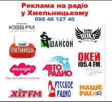 Реклама на радіо в  Хмельницькому - фото 1
