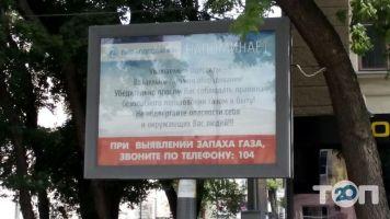 Реклама Одесса & Украина, рекламное агентство полного цикла - фото 42