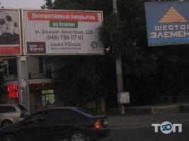 Реклама Одесса & Украина, рекламное агентство полного цикла - фото 46
