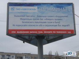 Реклама Одесса & Украина, рекламное агентство полного цикла - фото 47