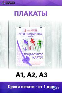 Рекламный Квартал, полиграфический центр, типография - фото 16
