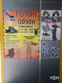 Ремонт обуви - фото 1