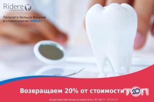 Ridere, центр семейной стоматологии - фото 1