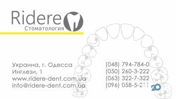 Ridere, центр семейной стоматологии - фото 5
