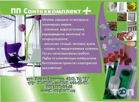 САНТЕХ, салон-магазин - Сантехника
