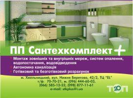 САНТЕХ, салон-магазин -Сантехника