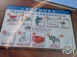 КеРосинка, магазин сантехники - фото 3