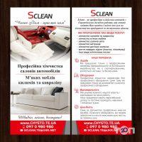 Sclean, клининговая компания - фото 1