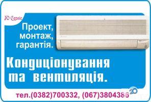 Ю Сервис, регионально-технический центр кондиционирования и вентиляции - фото 2