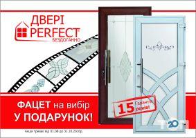 Перфект (Салон Брама, Страж, PERFECT), сеть салонов окон и дверей - фото 2