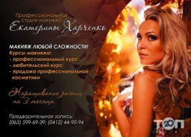 Школа - студия макияжа Екатерины Харченко - фото 1