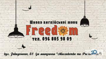 Freedom, школа английского языка - фото 1