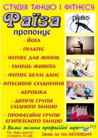 "Школа восточного танца ""Фаиза"" - фото 1"