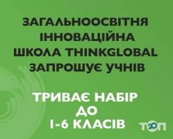 Школа Think Global - фото 2