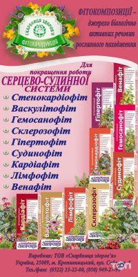 Сокровищница здоровья - фото 4