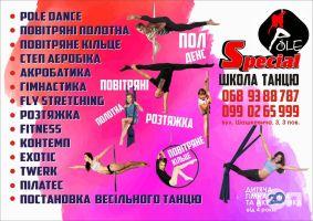Танцювальна студія Special - фото 1