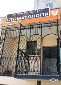 Стоматология Жовтюк Оксаны - фото 2