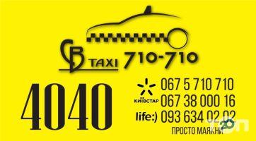 СВ такси 710-710 - фото 1