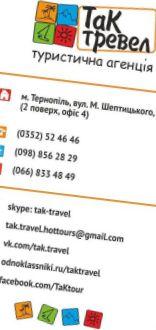 ТаК Тревел, Туристическое агентство - фото 1