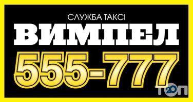 """Такси """"Вымпел 555-777"""" - фото 1"""