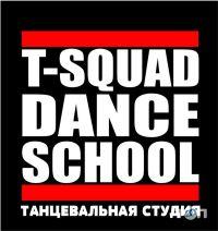 Танцевальная студия T - SQUAD DANCE SCHOOL - фото 1