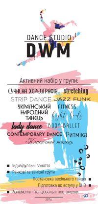 DWM, танцевальная студия - фото 21