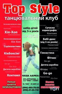 Танцювальний клуб Top Style - фото 7